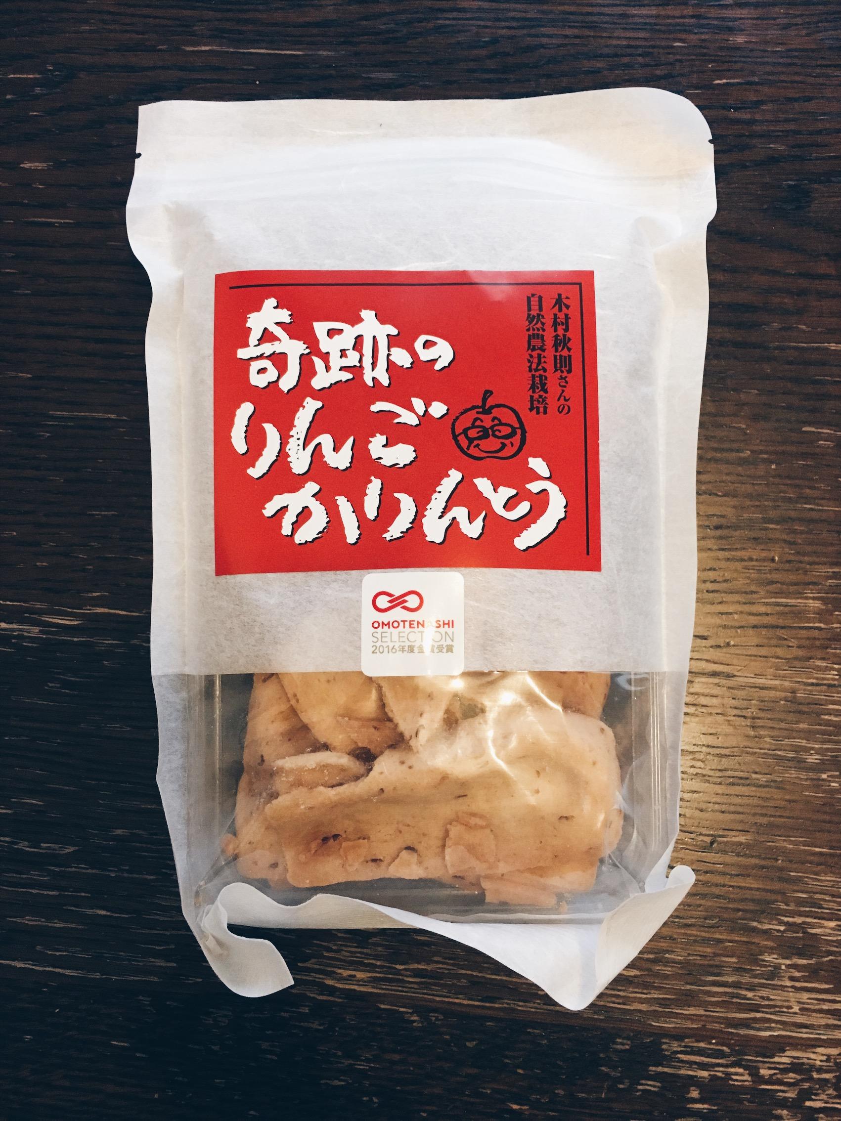 自然農法栽培 木村秋則さん奇跡のりんごのお菓子が美味しい!
